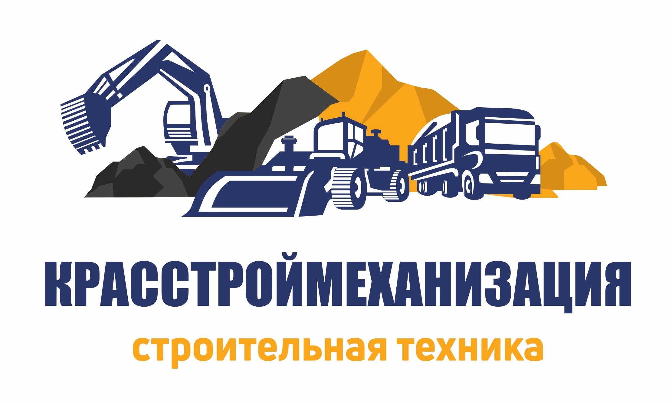 Аренда спецтехники в Красноярске
